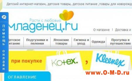 Обзор детского магазина www.mladenec-shop.ru
