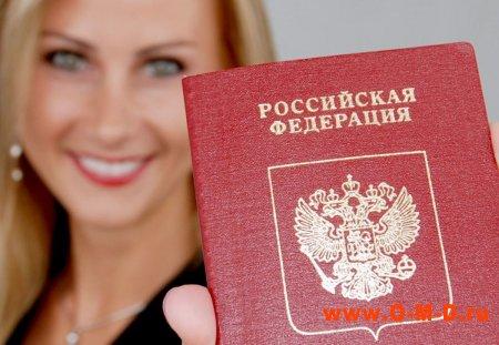 Правила регистрации граждан, оформление прописки в Санкт Петербурге